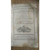 Книга  Месяцослов на 1828 год в Санкт-Петербурге при Императорской Академии наук