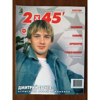 Футбол 2*45 11-2003