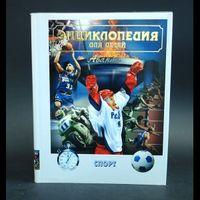 Энциклопедия для детей Аванта+  Спорт