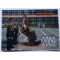 Лот 22. Календари. 2009
