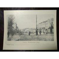 Открытка. Старый Гомель. Румянцевская улица