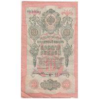 10 рублей 1909 года Ф(фита) 903231  Шипов - Былинский