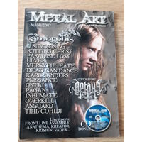 Журнал METAL ART номер 3 2007