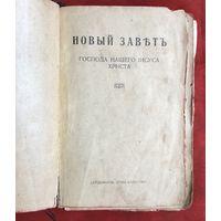 Новый Завет Господа нашего Иисуса Христа Сердоболь 1922 год