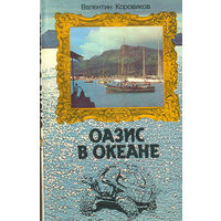 Валентин Коровиков. Оазис в океане.
