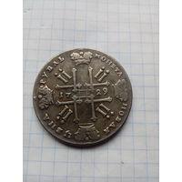 1 рубль, копия