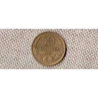 Болгария 50 стотинок 1937(Oct)