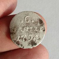 6 грошей 1794 год с рубля.