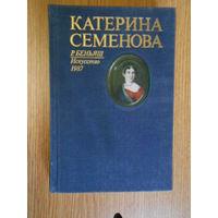 Беньяш Р.М. Катерина Семенова