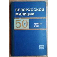Белорусской милиции - 50 лет. Краткий очерк.