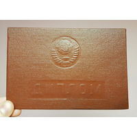 Чистый красный диплом советского техникума 1981