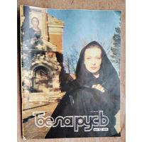 """Часопіс """"Беларусь"""" N 12 1990"""