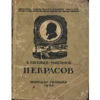 Некрасов.  В. Евгеньев-Максимов. Из серии Жизнь замечательных людей. 1946 г.