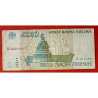 5000 рублей 1995 года ЕЯ 8363994.