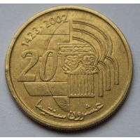 Марокко 20 сантимов, 2002 г.
