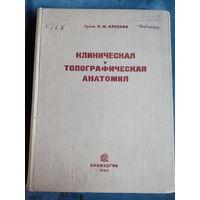 Книга антикварная