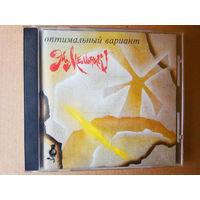 Оптимальный Вариант. Эй, Мельник! /CD Альбом 1989г./