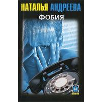 """Наталья Андреева """"Фобия"""""""