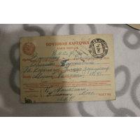 Почтовая карточка СССР в Белоруссию из Казахстана 1945 г.
