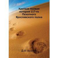 Краткая боевая история 117-го Пехотного Ярословского полка