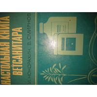 Настольная книга ветсанитара