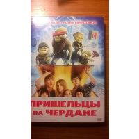DVD диск Пришельцы на чердаке