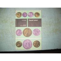 Книга о монетах