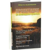 """Пропитание на последние времена, (книга рубрики """" Школа выживания """")."""