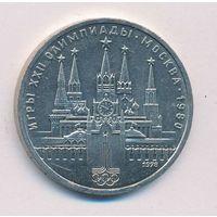 1 рубль 1978 год Олимпиада 80 Московский Кремль Ошибка на часах  _состояние аUNC