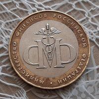10 рублей 2002 г. Министерство финансов