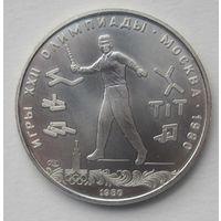СССР 5 рублей 1980 XXII летние Олимпийские Игры Москва 1980 - Городки
