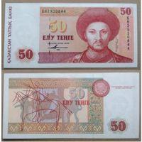 Казахстан ,50 тенге, 1993 год, серия БВ, Ламинат, UNC