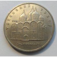"""СССР, 5 рублей 1990 год, """"Успенский собор, г. Москва"""""""