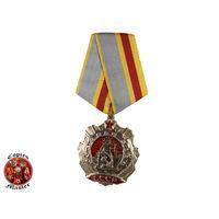 Орден Трудовой славы I степень (КОПИЯ)