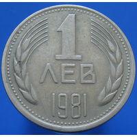 Болгария 1 лев 1981 1300 лет Болгарии ТОРГ (2-59)