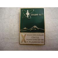 10 съезд рентгенологов радиологов.Ереван-1977