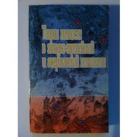 Теория личности в западно-европейской и американской психологии.