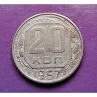 20 копеек 1957 года СССР #18