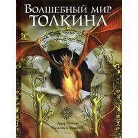 Волшебный мир Толкина - Эдуар Клочко, Кристаль Камрюби