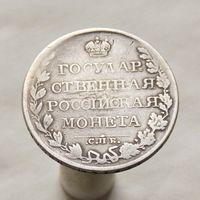 1 рубль 1809 МК СПБ