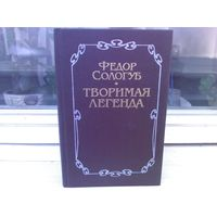 Федор Сологуб. Творимая легенда