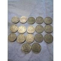 15 копеек СССР (погодовка). РАСПРОДАЖА.