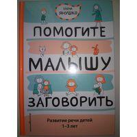 """Елена Янушко """"Помогите малышу заговорить. Развитие речи детей 1-3 лет"""""""