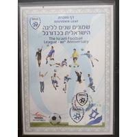 2011. Израиль. 80 лет футбольной лиге. Памятный лист