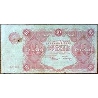 СССР, 10 рублей 1922 год, Р130