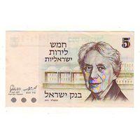 Израиль. 5 шекелей 1973 г.