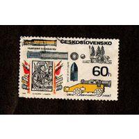 Марка Чехословакии-1970- Историческая артиллерия