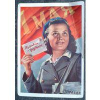 Гундобин Е. 1 мая. 1958 г. Чистая.