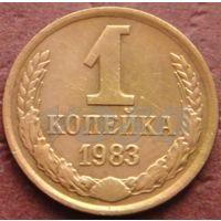 4263:  1 копейка 1983 СССР