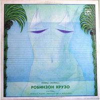 "LP Eolika - Rock Opera ""Robinson Crusoe"" / ВИА ""ЭОЛИКА"" ""Робинзон Крузо"", рок-опера 1988"
